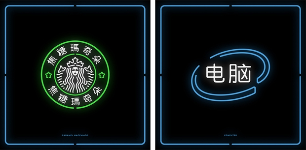Marcas neon chino (6)