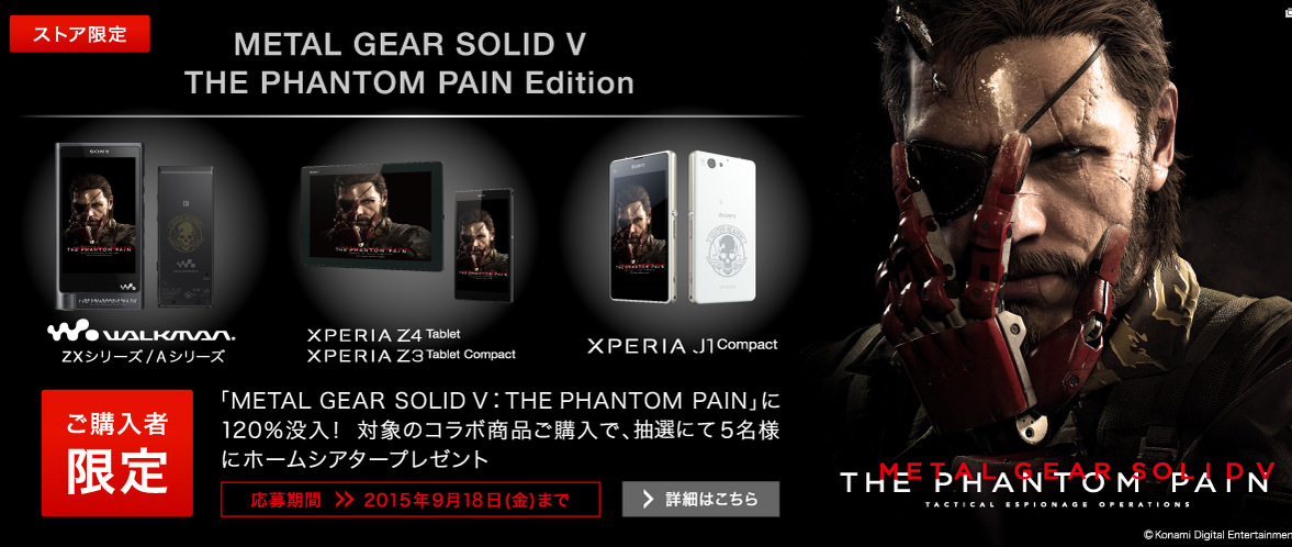 Sony Metal Gear Xperia Walkman (5)