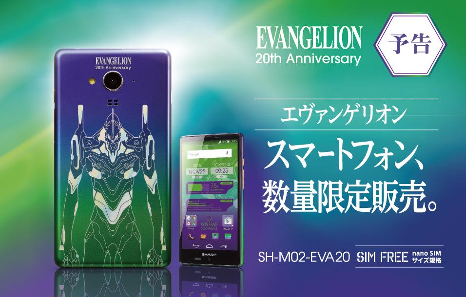 Evangelion (1)