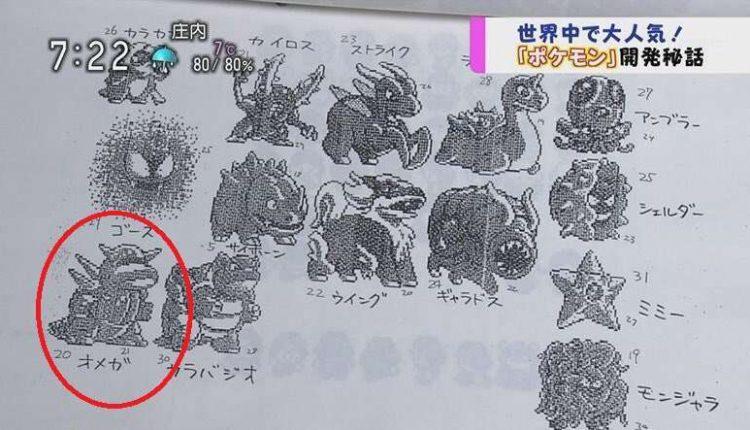 omega-pokemon-1151005