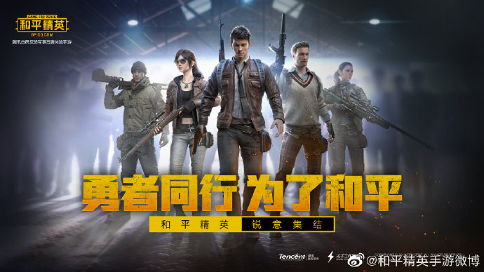 pubg-replacement-game-of-peace