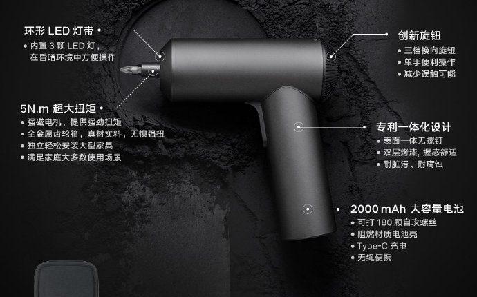 mijia-electric-screwdriver-2